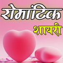 Latest Romantic Shayari - Status & Quotes-APK
