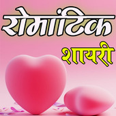Latest Romantic Shayari - Status & Quotes icône