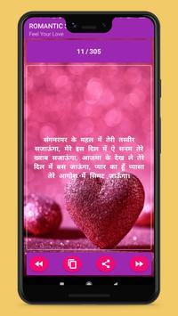 Latest Romantic Shayari - Status & Quotes capture d'écran 4