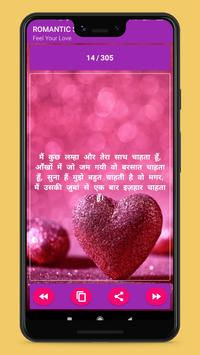 Latest Romantic Shayari - Status & Quotes capture d'écran 6