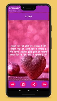 Latest Romantic Shayari - Status & Quotes capture d'écran 1