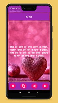 Latest Romantic Shayari - Status & Quotes capture d'écran 2
