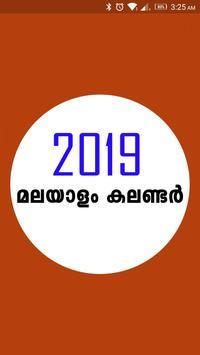 Malayalam Calendar 2019 poster