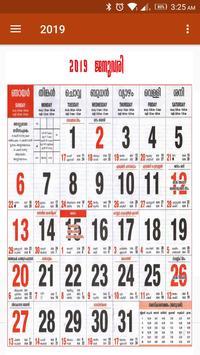 Malayalam Calendar 2019 Ekran Görüntüsü 1