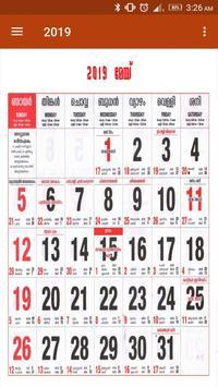 Malayalam Calendar 2019 Ekran Görüntüsü 3