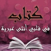 اقرأ واستمع – كتاب في قلبي أنثى عبرية icon