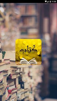 اقرأ واستمع – كتاب في قلبي أنثى عبرية screenshot 1