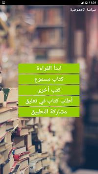 اقرأ واستمع – كتاب في قلبي أنثى عبرية screenshot 2