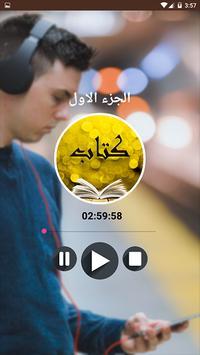 اقرأ واستمع – كتاب في قلبي أنثى عبرية screenshot 5