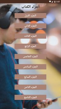 اقرأ واستمع – كتاب قوة عقلك الباطن screenshot 3