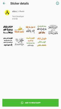 Islamic Stickers screenshot 2