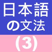 Japanese Grammar 3 icon