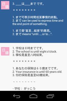 Japanese Grammar 3 screenshot 1