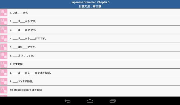 Japanese Grammar 3 screenshot 2
