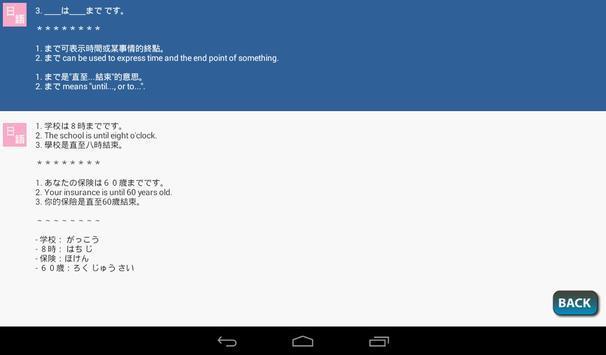 Japanese Grammar 3 screenshot 3