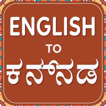 English to kannada translator-Kannada Dictionary for Android