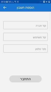 My Forms screenshot 2