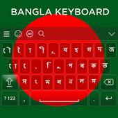 Bangla Keyboard 아이콘