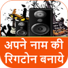 Name Ringtone Maker आइकन