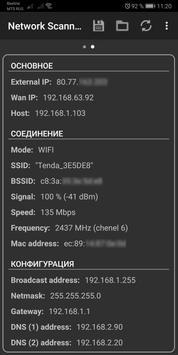 Network Scanner скриншот 2