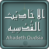 Hadith Qudsi Arabic & English 图标