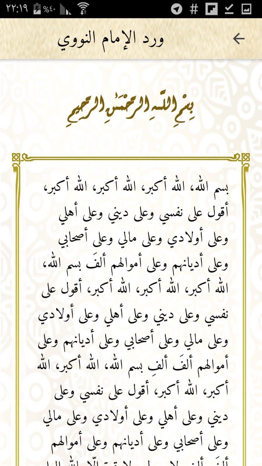 حزب الإمام النووي For Android Apk Download