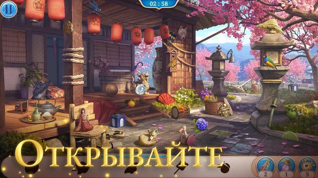 Записки Искателя скриншот 2