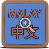 TRANSLATE MALAY TO CHINESE icon