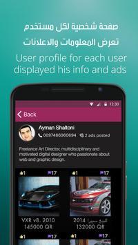 مزاد قطر Mzad Qatar screenshot 4