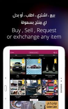 مزاد قطر Mzad Qatar screenshot 6