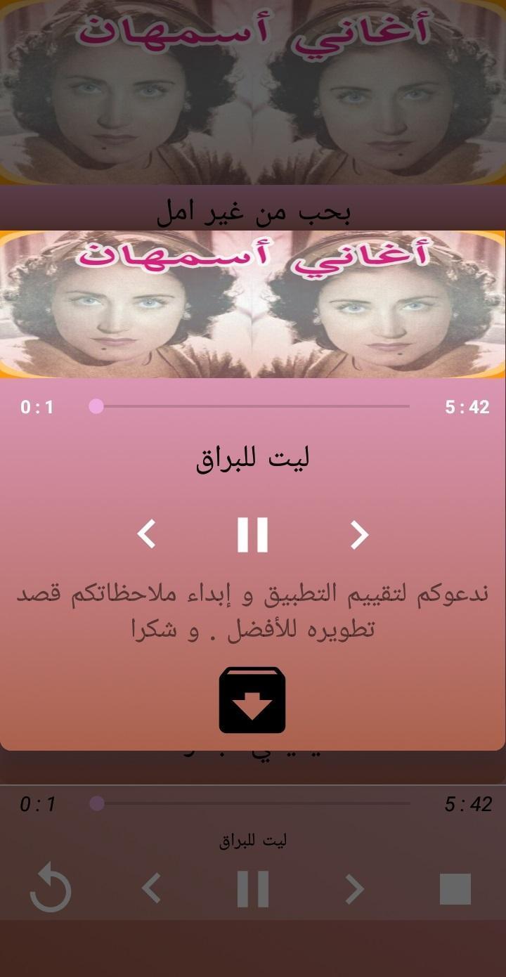 ISMAHANE MP3 TÉLÉCHARGER