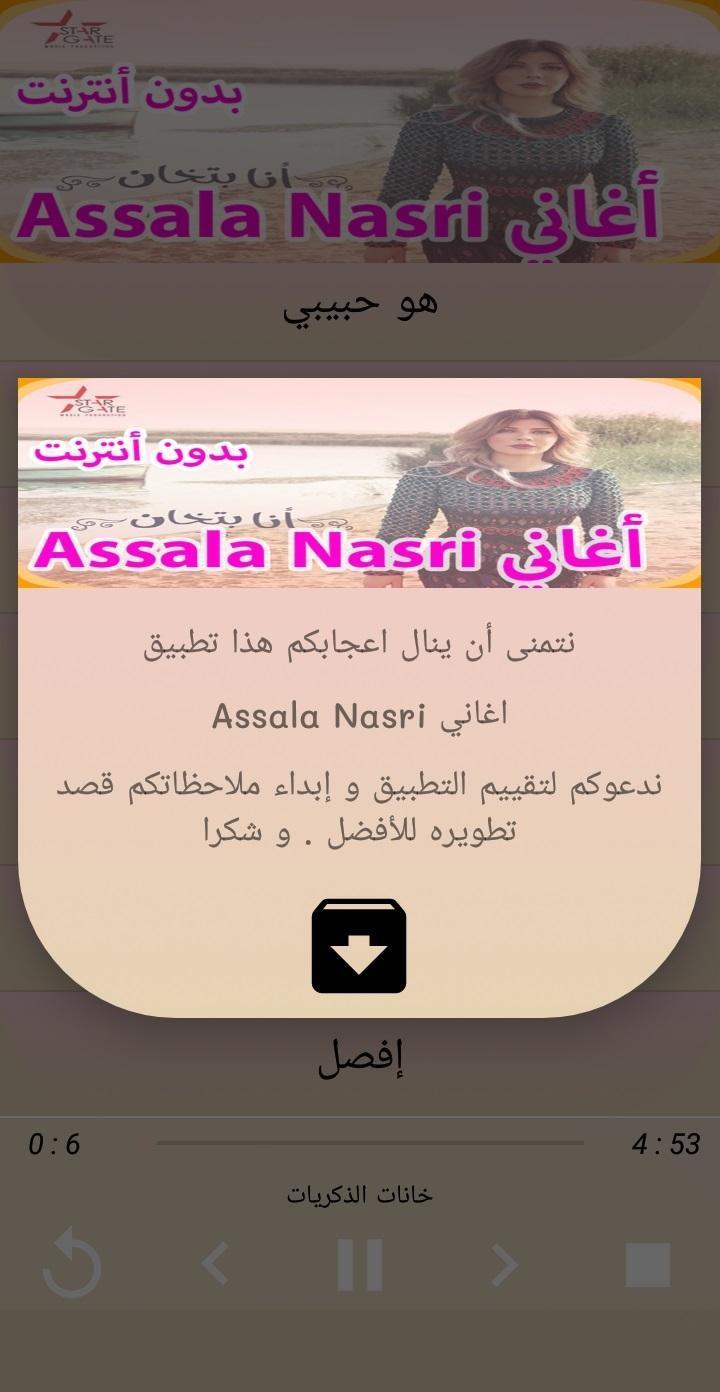 GRATUIT TÉLÉCHARGER NASRI ALBUM ASALA MP3