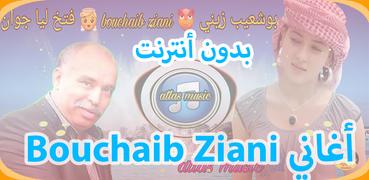 أغاني بوشعيب احريش AGHANI Bouchaib Ahrich 2019