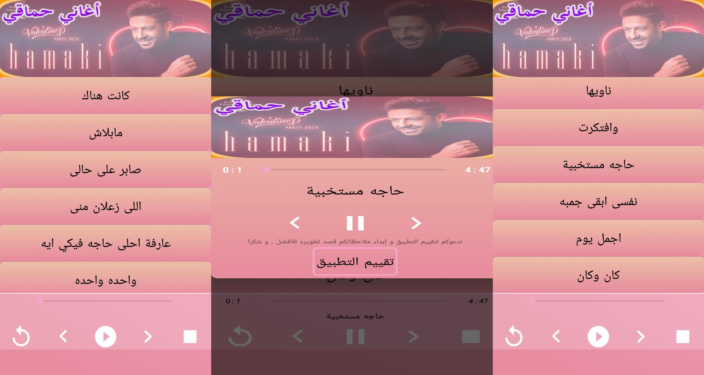 HAMAKI TÉLÉCHARGER GRATUITEMENT MP3 MOHAMED MUSIC