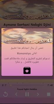 جديد أغاني رومانسية  music romancia 2019 screenshot 3