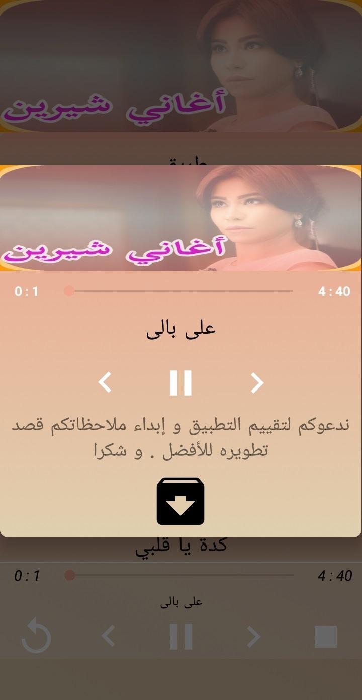 CHERINE TÉLÉCHARGER MP3