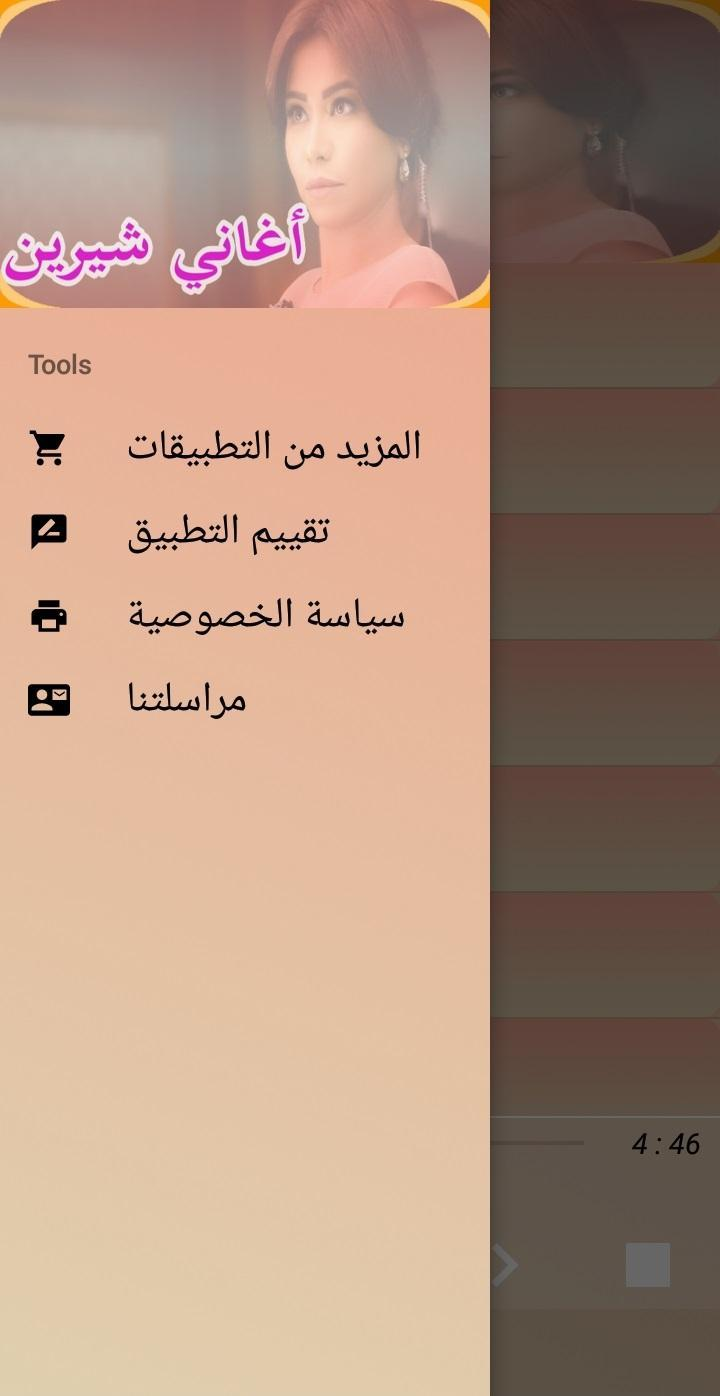 MP3 TÉLÉCHARGER CHIRINE ABDELWAHAB