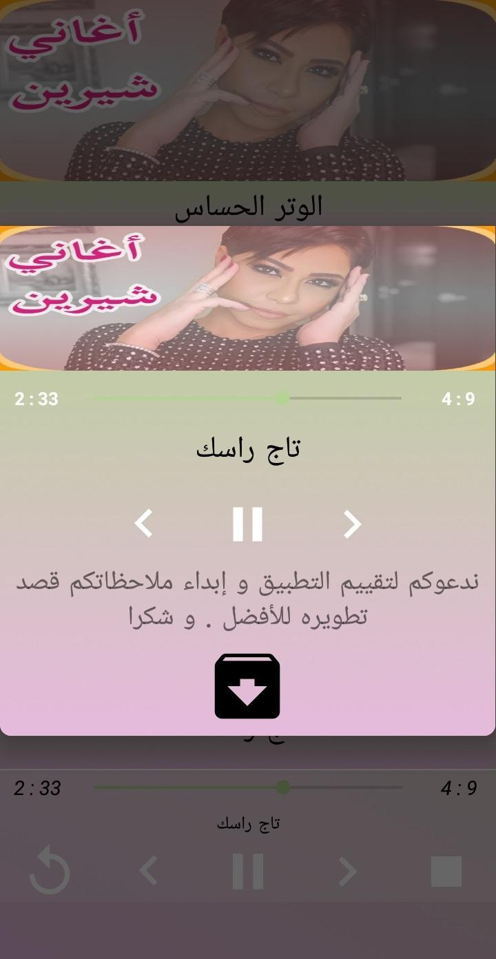 MP3 SHERINE TÉLÉCHARGER MACHA3IR