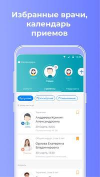 Здоровье.ру screenshot 6