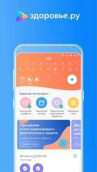 Здоровье.ру screenshot 7