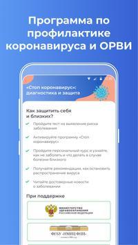 Здоровье.ру screenshot 1