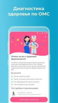 Здоровье.ру screenshot 2