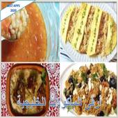 أرقى المأكولات الخليجية icon