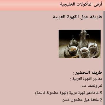 أرقى المأكولات الخليجية poster