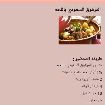 أرقى المأكولات الخليجية screenshot 1