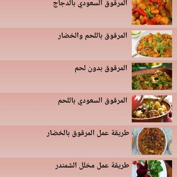 أرقى المأكولات الخليجية screenshot 2