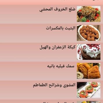 أرقى المأكولات الخليجية screenshot 3