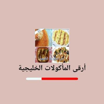 أرقى المأكولات الخليجية screenshot 4