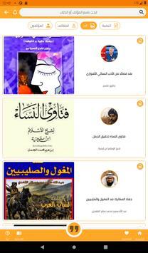 اصنع كتابك Screenshot 9