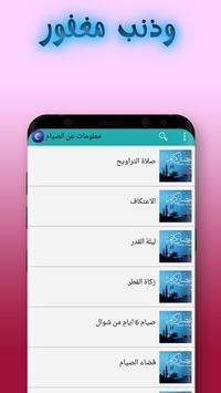 رفيقك في رمضان screenshot 3